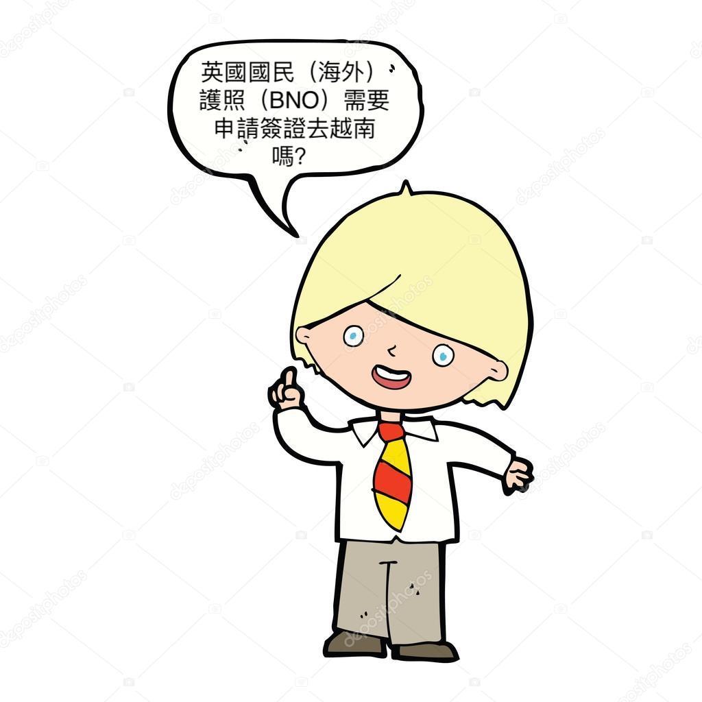 【越南簽證2020】英國國民(海外)護照(BNO)需要申請簽證去越南嗎?