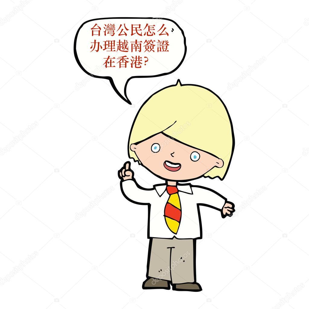 台灣公民怎么办理越南簽證在香港?