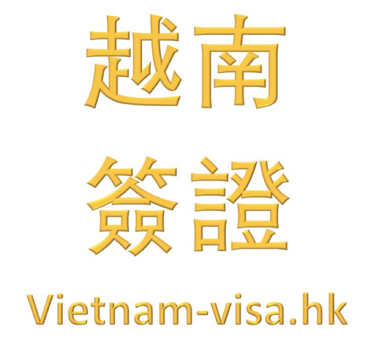 關於越南落地簽證 – 該注意的所有事情