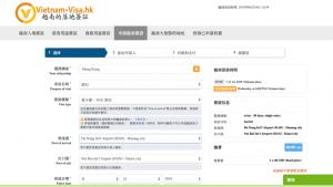 申請越南電子簽證的申請表