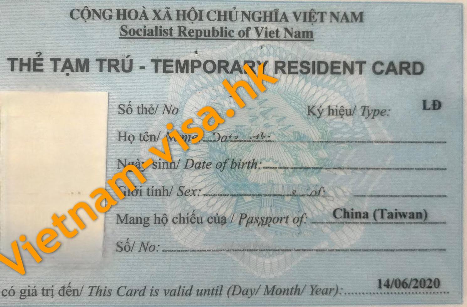 辦理越南臨時居留卡(Vietnam temporary residence card)的條件和程序